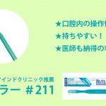 高倉歯科マインドクリニックの院長推薦の歯ブラシはバトラーの#211